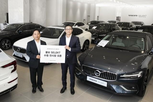 볼보자동차, 공식 인증 중고차 수원 전시장 신규 오픈