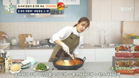 롯데홈쇼핑 모바일 생방송 요리 전문 프로그램 '쿸방', '유가네 닭갈비' 판매 방송 출처=롯데홈쇼핑