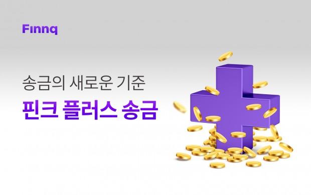 핀테크 기업 핀크는 송금시 100원을 제공하는 돈되는 송금 서비스를 출시했다. 출처=핀크
