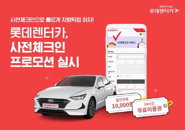 롯데렌터카, 온라인 사전체크인 할인 프로모션 진행