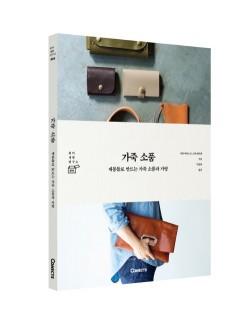에스티유니타스, '취미 생활 연구소, 가죽 소품' 출간