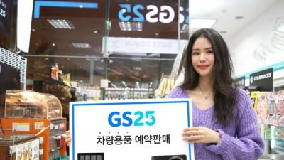 GS25, 차량 용품‧차량홈케어 서비스 확대