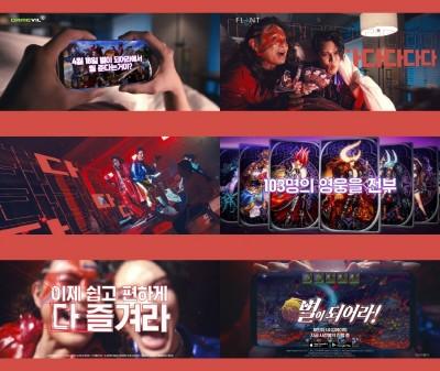 게임빌, '별이되어라!' 노라조 홍보 영상 화제