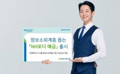 NH농협은행, 정보소외계층 지원 'NH포디 예금' 출시