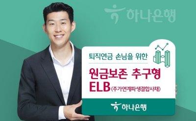 하나은행, '원금보존 추구형 ELB' 상품 출시