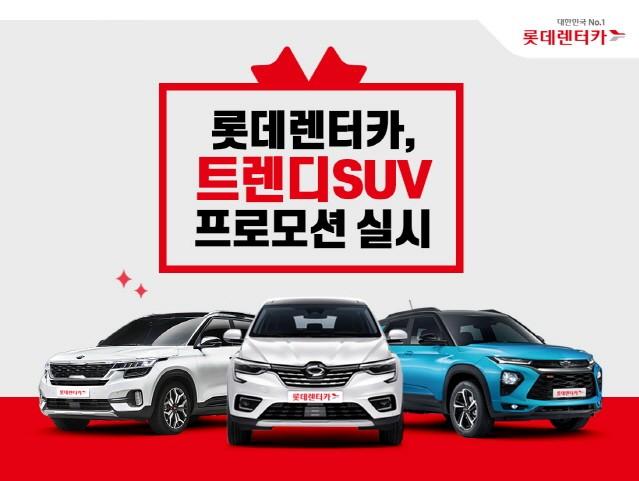 롯데렌터카, 셀토스 등 인기 SUV 프로모션 마련