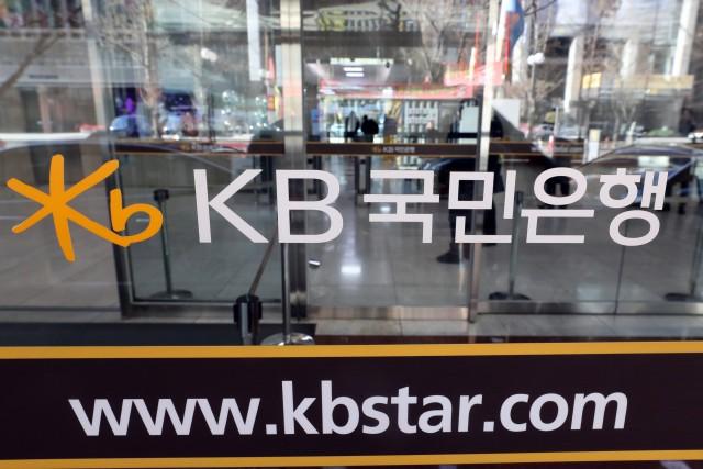 KB국민은행 여의도 본점.