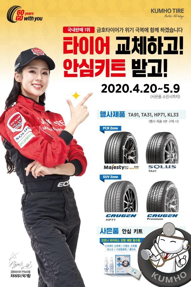 금호타이어, 타이어 구매 시 코로나 안심키트 증정