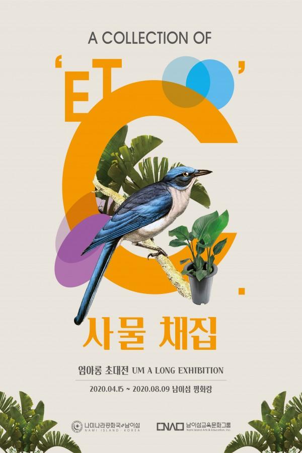 '사물채집' 전시 포스터 / 남이섬교육문화그룹 제공