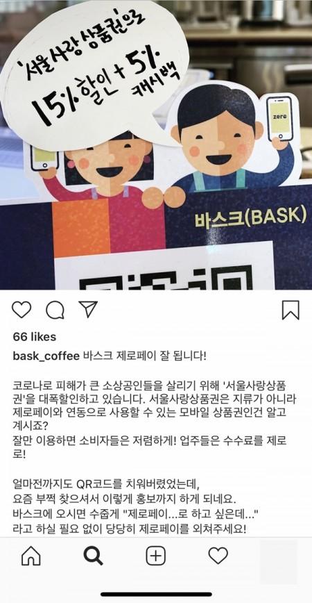 성북구 한 카페의 인스타그램. 서울사랑상품권 자체 홍보 메모를 덧붙였다. [출처=인스타그램]