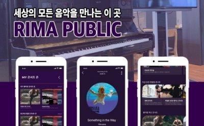 인공지능 콘서트, '리마 퍼블릭' 출시! 듣고 싶은 음악을 AI(인공지능)가 스스로 연주해 들려줘