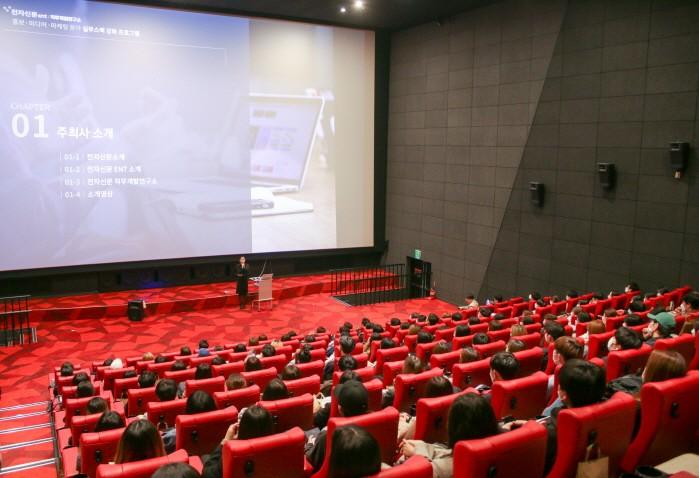 [포토] 전자신문ENT, '실무역량 강화 프로젝트' 설명회 진행