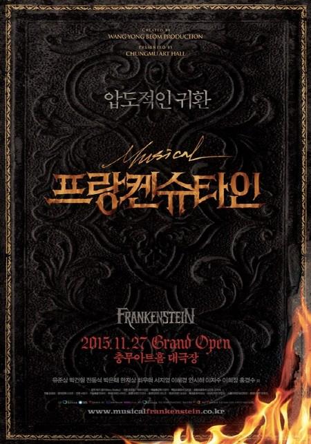 2015년 공연 포스터 / 이미지출처 : 뮤지컬 '프랑켄슈타인' 공식 페이스북 페이지
