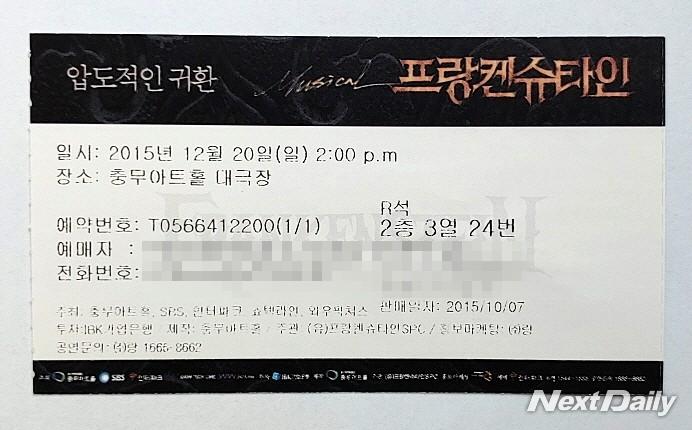뮤지컬 '프랑켄슈타인' 2015년 공연 티켓 ⓒ윤영옥