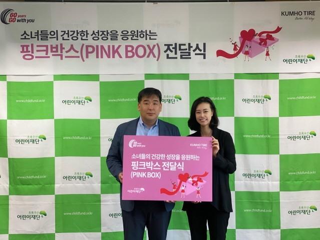 금호타이어, 2020년 핑크박스 지원사업 실시
