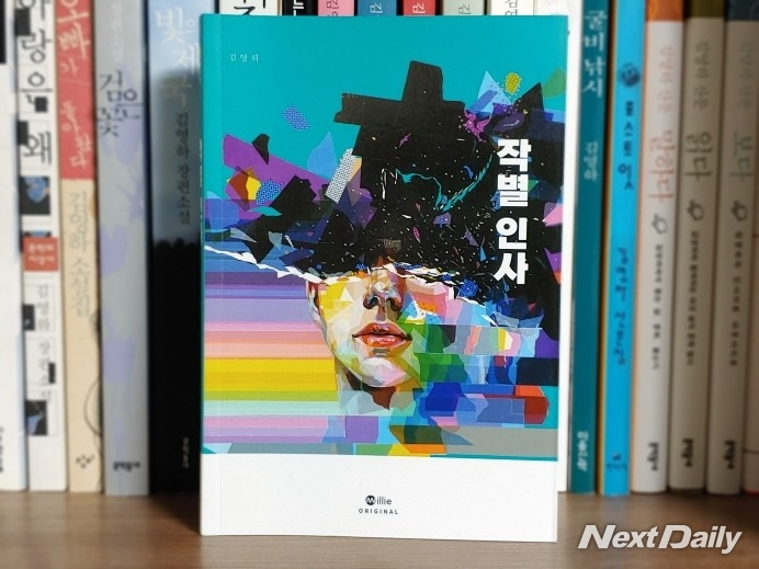 작별 인사 김영하(소설가) 저 | 밀리의서재 | 2020.02.12 ⓒ윤영옥