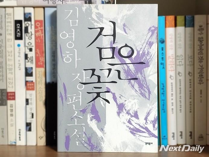 검은꽃 | 문학동네 | 2003.08.20 ⓒ윤영옥