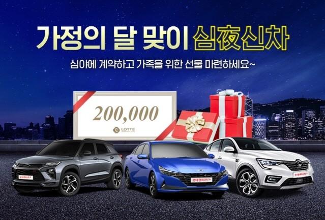 롯데렌터카, 인기 차종 특가 및 혜택 제공 프로모션 진행