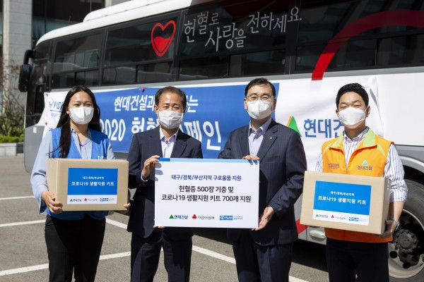 현대건설, 대구·경북·부산 지역에 생계지원키트 및 헌혈증 기부