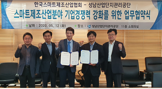 성남산업단지관리공단, 한국스마트제조산업협회(KOSMIA)와 업무 협약