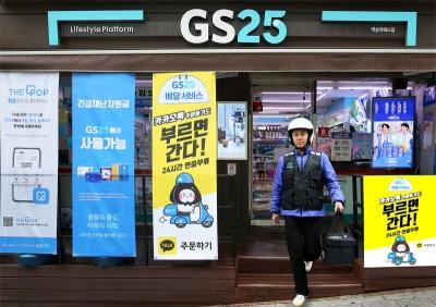 GS25, 카카오 협업…24시간 배달 서비스 개시