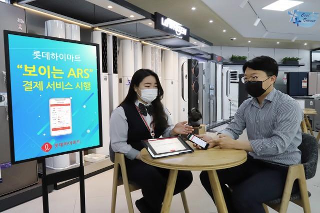 18일 롯데하이마트 대치점을 방문한 고객이 '보이는 ARS' 결제 서비스를 진행하고 있다. 롯데하이마트는 이날부터 전국 460여 개 매장에서 이 서비스를 시작했다.