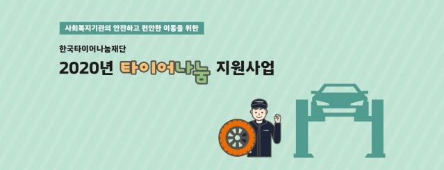 한국타이어나눔재단, '2020 타이어나눔 지원사업' 상반기 선정기관 발표