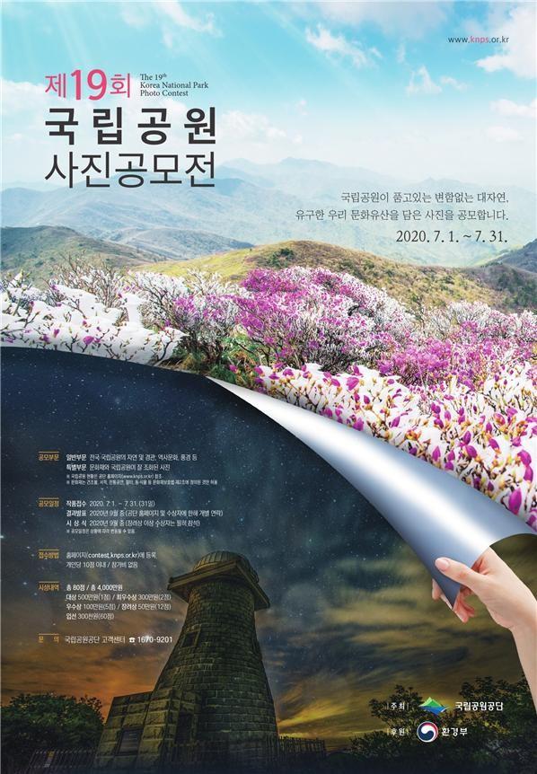 국립공원공단, '제19회 국립공원 사진공모전' 개최