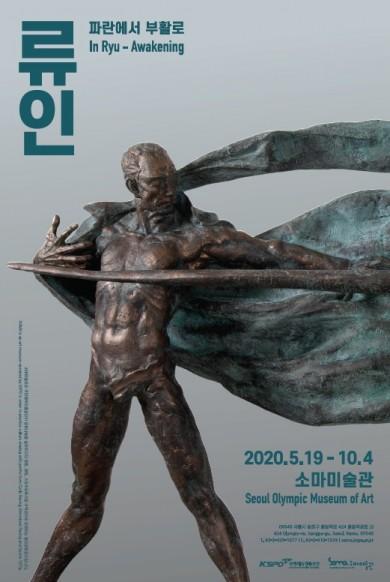 소마미술관 '류인-파란에서 부활로'展 포스터