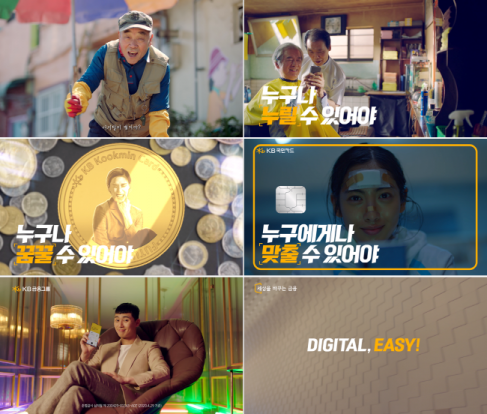 KB국민카드 '디지털 쉽게명' 광고 캠페인 캡처