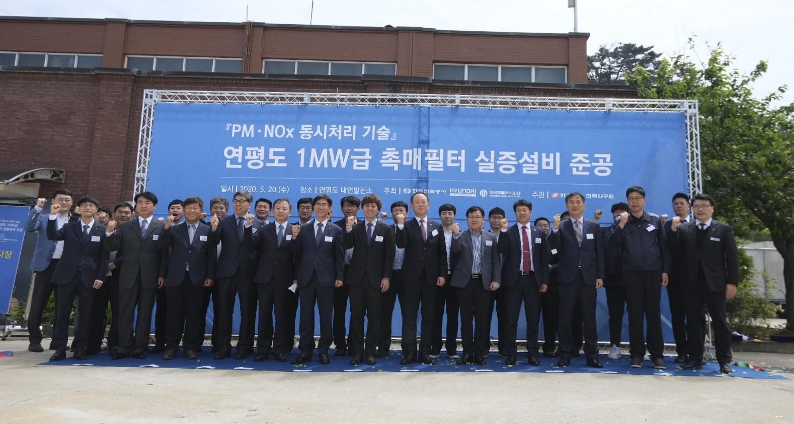 한국전력 전력연구원은 인천 연평도에 발전기 오염물질 배출을 최소화할 수 있는 1메가와트(㎿)급 미세먼지·질소산화물 동시처리 촉매필터 설비 시스템을 개발하고 20일 준공식을 열었다고 밝혔다.(사진=한국전력 제공)