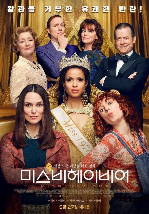 영화 '미스비헤이비어', 왕관을 거부한 유쾌한 반란!