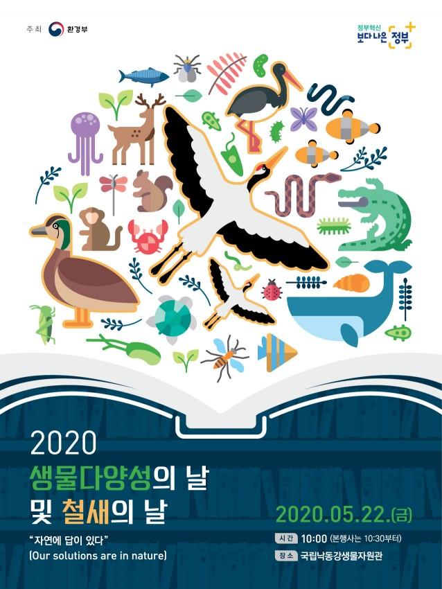 '2020년 생물다양성의 날 및 철새의 날' 기념식이 22일 열린다.(이미지=환경부 제공)