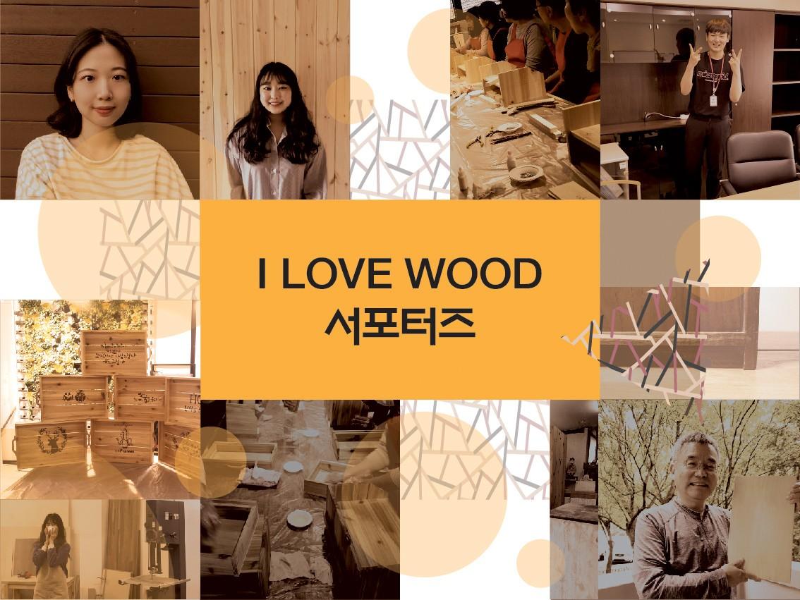 산림청은 국산 목재를 직접 이용하고 체험한 국민들의 이야기를 국내 목재산업 정책에 반영하는 'I LOVE WOOD 체험단(서포터즈)을 구성하고, 21일부터 본격적으로 운영한다.(사진=산림청 제공)