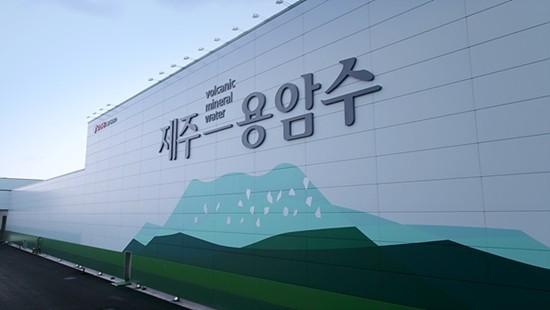 오리온 제주용암수 공장 이미지.
