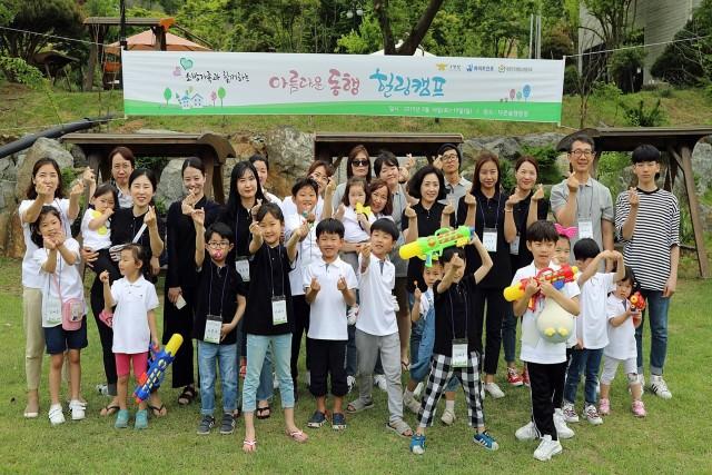 하이트진로가 순직소방관 가족을 위한 아름다운 동향 힐링캠프를 진행했다. 사진은 행사 참여 가족들이 기념 사진을 찍고 있는 모습.