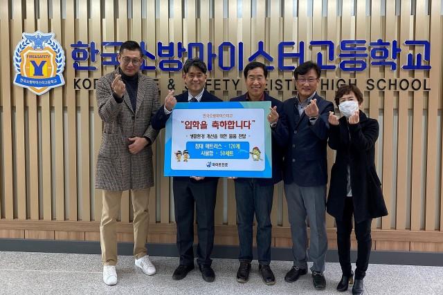 하이트진로는 소방전문인력 양성에도 앞장서고 있다. 관계자들이 한국소방마이스터고에 비품 등을 지원하며 기념 촬영을 하고 있다.