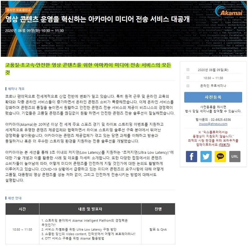 """""""영상 콘텐츠 운영을 혁신하는 아카마이 미디어 전송 서비스 대공개"""" 온라인 세미나 개최"""