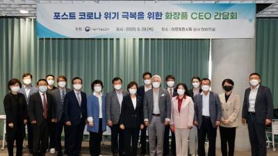 식품의약품안전처 '2020년 화장품 업계 간담회' 진행