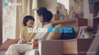 동아제약, '우리 아이 빼기 성장법' 미니막스 디지털 광고 공개