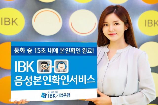 기업은행이 상담센터에 국내 최초로 음성본인확인 서비스를 도입한다. 출처=기업은행