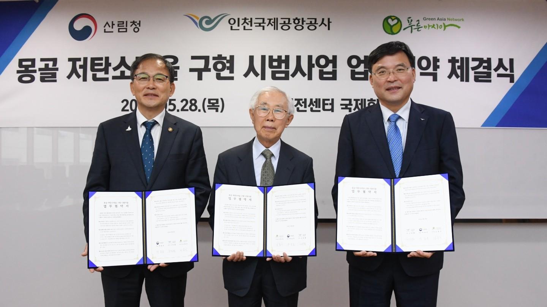 산림청은 28일 산림비전센터에서 인천국제공항공사, 푸른아시아와 함께 '몽골 저탄소마을 구현 시범사업'에 대한 업무협약을 체결했다.(사진=산림청 제공)