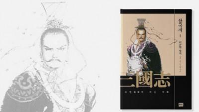 """""""이제는 전자책으로 보자""""...'이문열의 삼국지' 밀리의 서재 전권 서비스"""