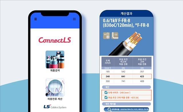 LS전선의 케이블 추천 앱인 '커넥트LS' 화면.