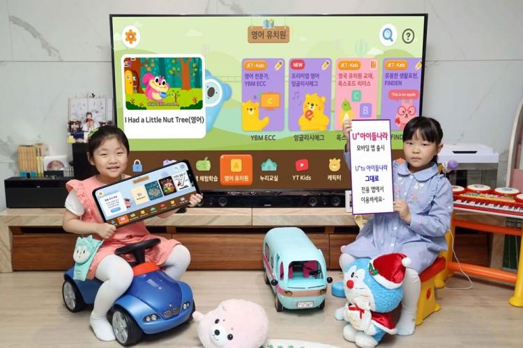 LG유플러스가 IPTV 서비스 'U+tv 아이들나라'의 모바일 앱 버전인 'U+아이들나라'를 출시한다. [사진=LG유플러스]