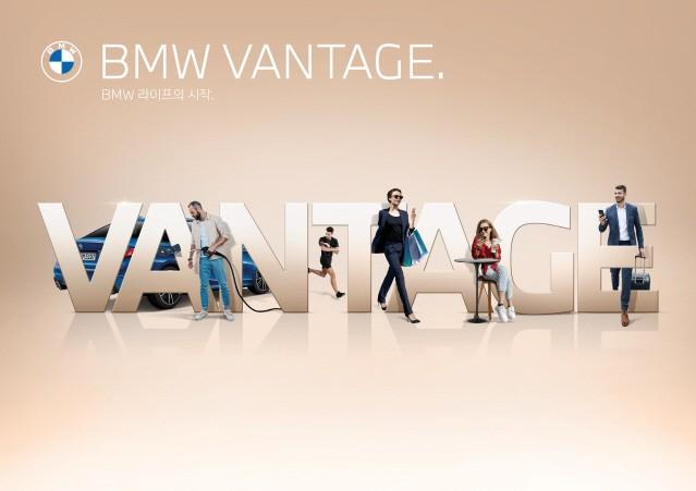 BMW 코리아, 멤버십 프로그램 'BMW 밴티지' 고객 체험단 모집