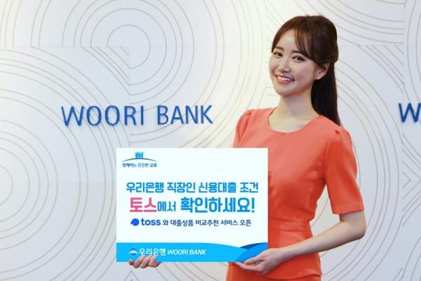 출처=우리은행