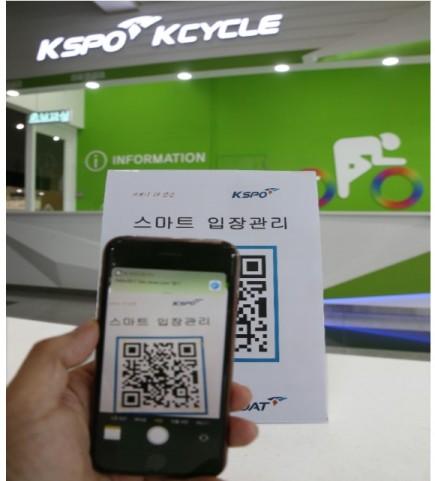 앞으로 경륜경정장에 입장하려는 고객들은 사전에 스마트 입장 신청 시스템에 등록해야 한다.