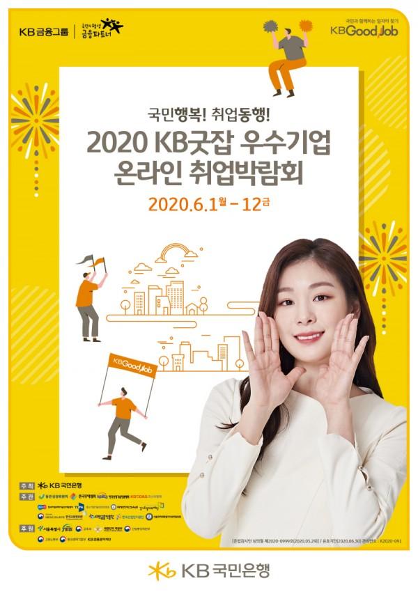2020 KB굿잡 우수기업 온라인 취업박람회 포스터