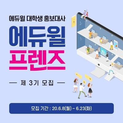 에듀윌, 대학생 홍보대사 '에듀윌 프렌즈' 3기 모집